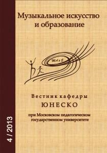 4 выпуск_2013