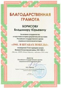 Благодарность Борисову