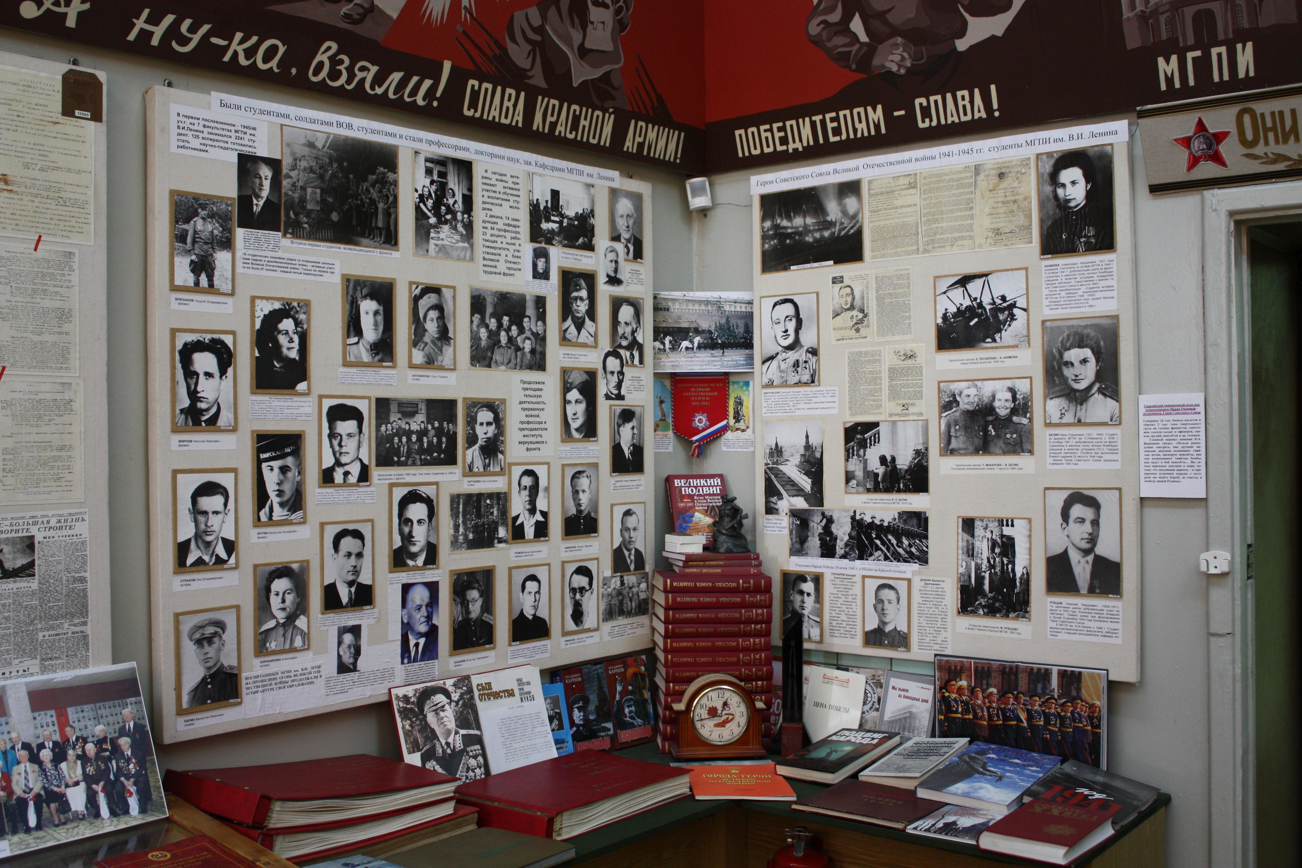 Герои Советского Союза, преподаватели, аспиранты, студенты МГПИ им. В.И. Ленина, участвовавшие в ВОВ