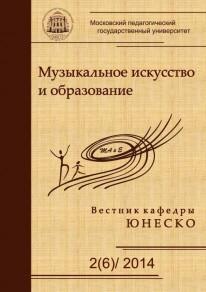 Музыкальное искусство и образование № 6, 2014