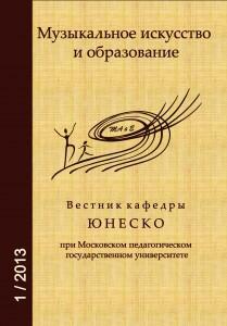 Музыкальное искусство и образование №1, 2013