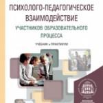 Психолого-педагогическое взаимодействие