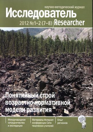 ИR-2012-1-2-на сайт