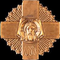 Московская Духовная Академия Русской Православной Церкви