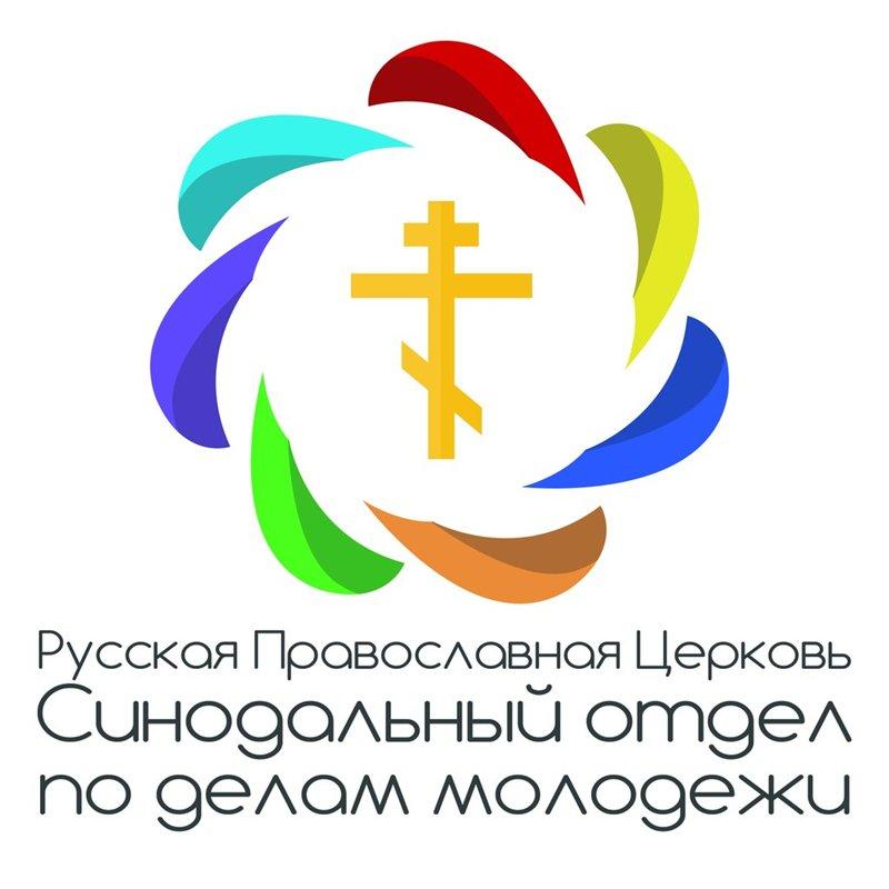 Синодальный отдел по делам молодёжи Русской Православной Церкви