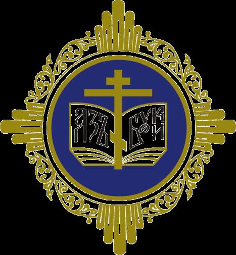 Синодальный отдел религиозного образования и катехизации Русской Православной Церкви
