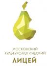 Государственное бюджетное общеобразовательное учреждение города Москвы «Московский культурологический лицей N1310»