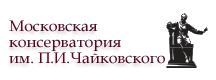 Московская консерватория имени П.И. Чайковского