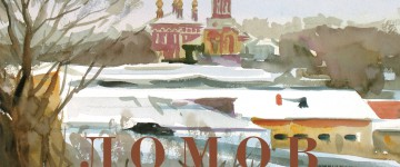 27 января состоялось открытие выставки Станислава Петровича Ломова