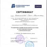 Сертификат_Пирсон_2015