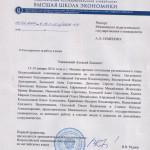 благодарность от высш. шк. экон. (февраль 2014)