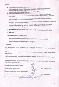 Посл.стр.прогр_Культ._маг._2013