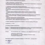 Посл.стр.прогр_Полит._ Бак._2011