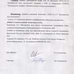 ВЫПИСКА_Культ._ Бак._2012