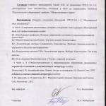 ВЫПИСКА_Пед.обр._ бак_2012