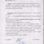 ВЫПИСКА_Пед.обр._ бак_2013