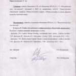 ВЫПИСКА_Пед.обр._ бак_2014