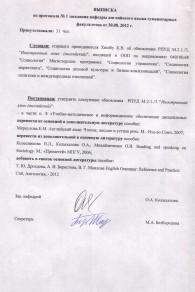 ВЫПИСКА_Соц._ Маг._2012