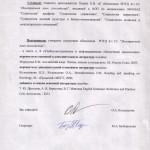 ВЫПИСКА_соц.ф._ бак_2012