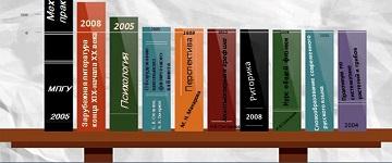 Самые популярные книги недели 23 – 29 марта 2015 в библиотеке МПГУ
