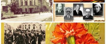 Вклад ученых МГПИ им. В. И. Ленина в дело приближения Великой Победы