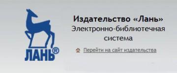 Презентация ЭБС Издательства ЛАНЬ