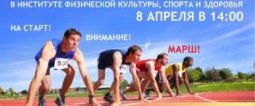 День открытых дверей Института физической культуры, спорта и здоровья
