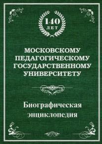 Биографическая_Энциклопедия_МПГУ 1