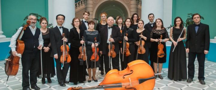 Cantus firmus даст онлайн концерт в МПГУ