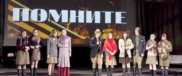 Музыкальный спектакль «Помните!» к 70-летию Победы