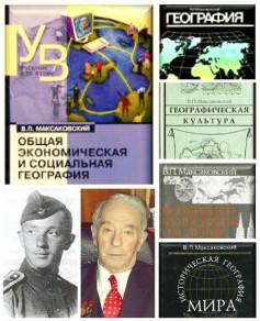 Максаковский