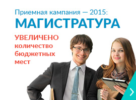 mpgu-site-big-banner-Magistratura-(menu)