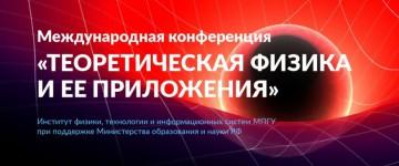 В МПГУ прошла конференция  «Теоретическая физика и ее приложения»