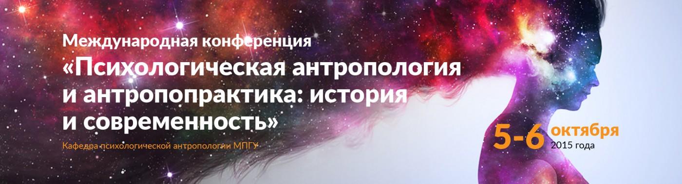 mpgu-site-big-banner-Konferenciya-antropologiya