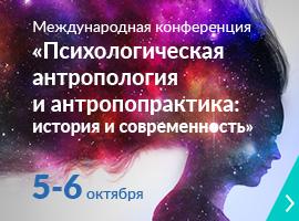 mpgu-site-big-banner-Konferenciya-antropologiya-(menu)