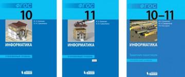 Учебник профессора кафедры теории и методики обучения информатике занял 2 место в конкурсе МПГУ