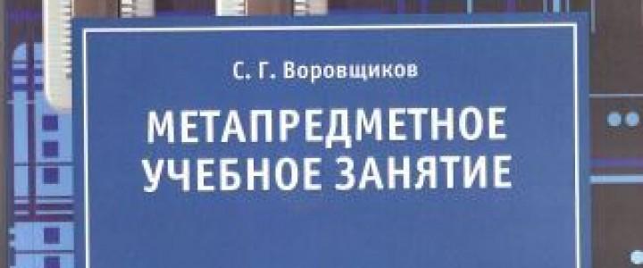 Учебное пособие «Метапредметное учебное занятие: ресурс освоения обучающимися универсальных учебных действий»