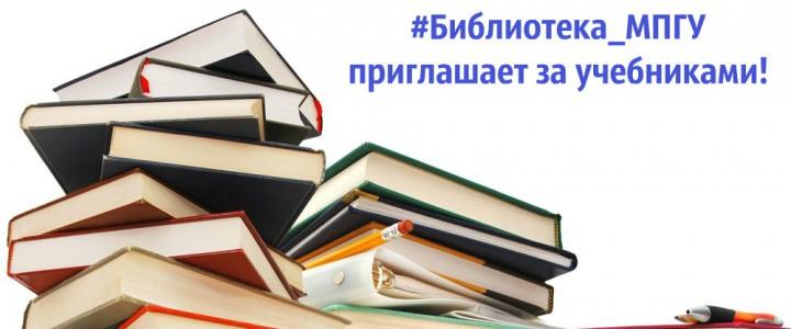 В новый учебный год вместе с библиотекой!