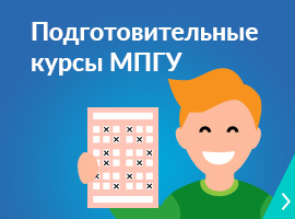 mpgu-site-banner-MENU-Podgot-kursy