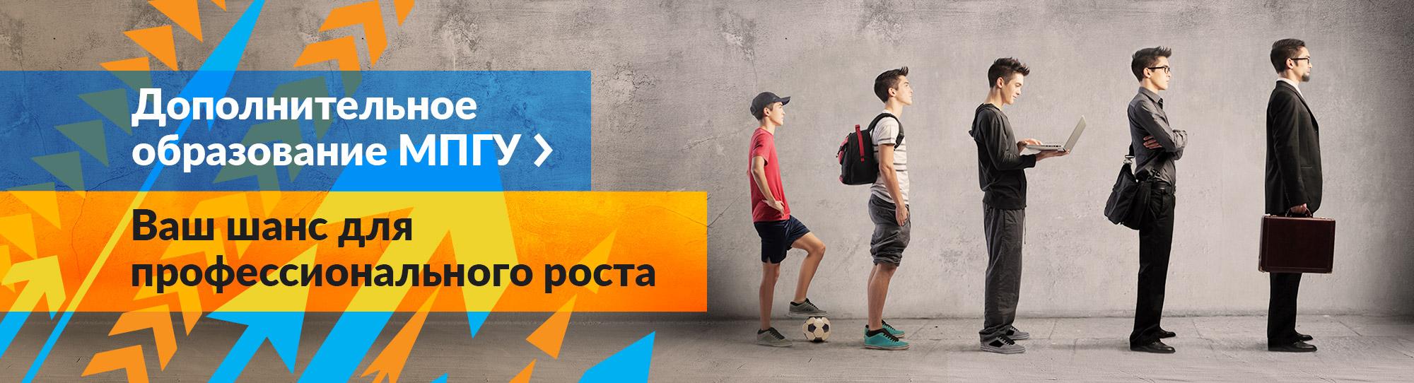 mpgu-site-big-banner-DopObrazovanie-5-1