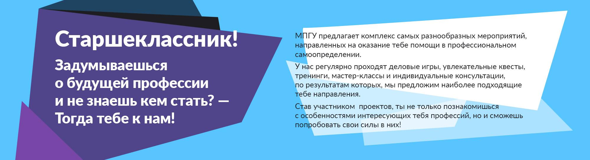 mpgu-site-big-banner-Proforientaciya