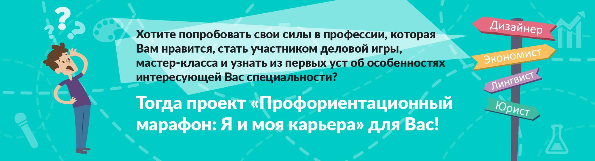 mpgu-site-proforient-proekt1-banner