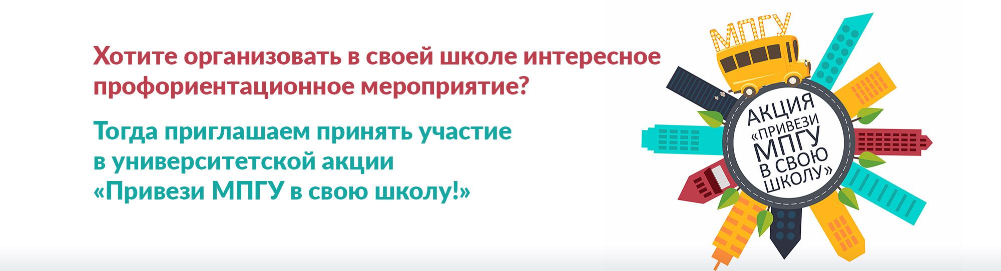mpgu-site-proforient-proekt3-banner