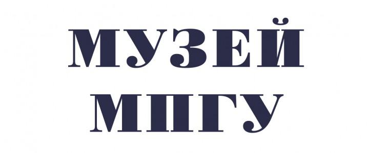 Аудит Музея истории МПГУ Министерством культуры России
