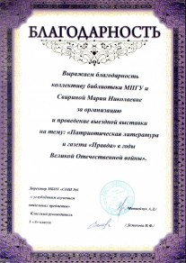 Blagodarnost-SOSH-N6-992x1400