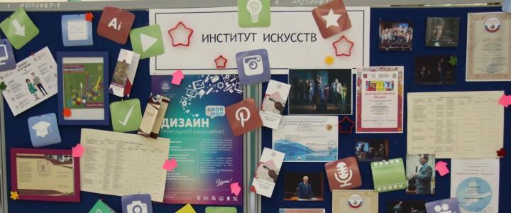 День открытых дверей. Институт искусств МПГУ