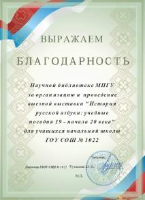 благодарность 1022