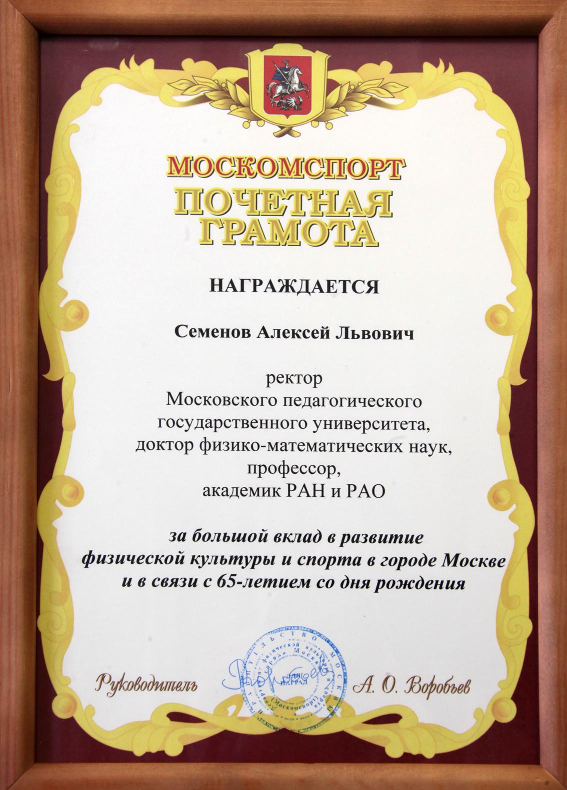 moskomsport