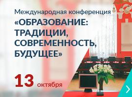 mpgu-site-MENU-banner-Konferenciya-obrazovanie2