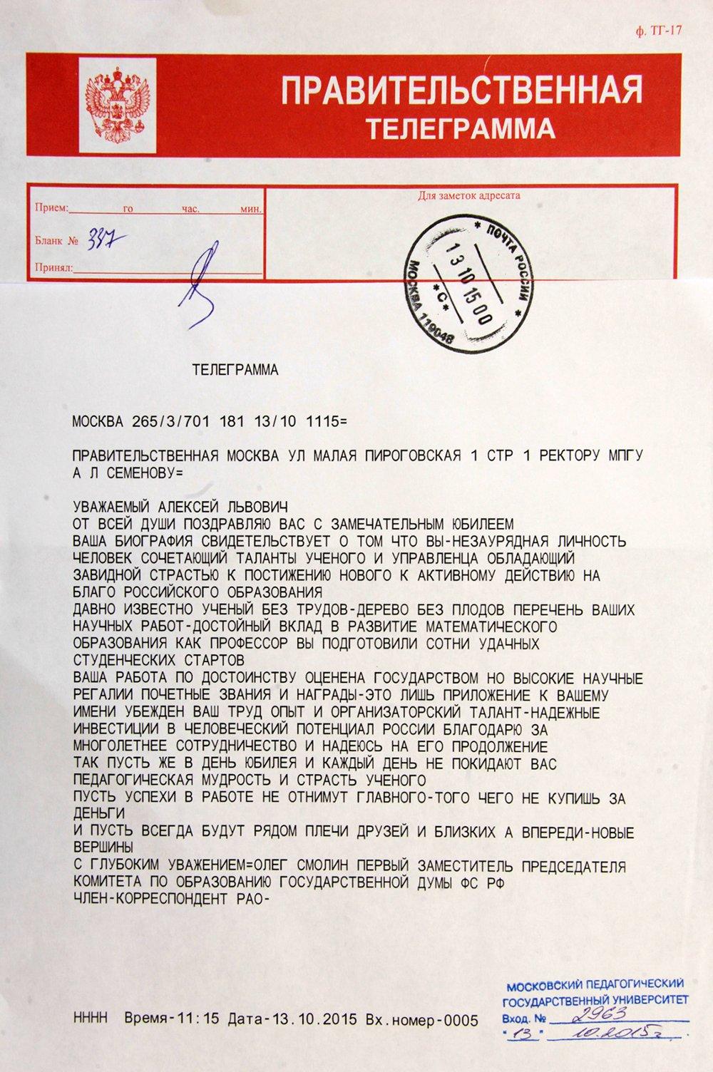 prav_pozdr_telegramma
